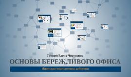 Copy of ОСНОВЫ БЕРЕЖЛИВОГО ОФИСА