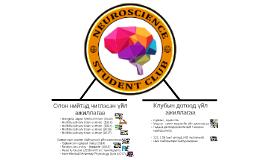 Neuroscience club