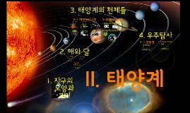중3과학-태양계 단원 수업자료