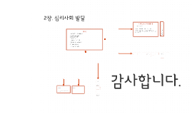 Copy of Copy of 2장. 심리사회 발달