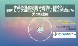2015-06 比較眼科症例検討