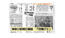 神奈川新聞日曜版 「団塊びと」