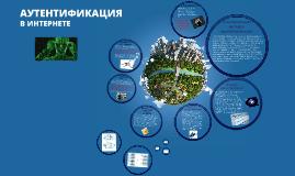 Copy of АУТЕНТИФИКАЦИЯ
