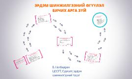 Copy of ЭРДЭМ ШИНЖИЛГЭЭНИЙ ӨГҮҮЛЭЛ