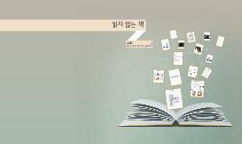 4조 읽지 않는 책