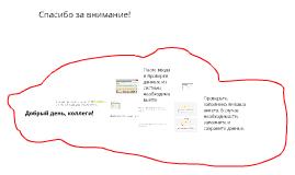Инструкция по регистрации в ИС РГНФ