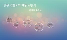 김홍도와 신윤복의 특성비교