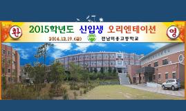 2015 전남미용고 신입생OT