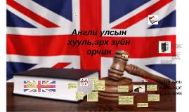 Copy of Англи улсын хууль,хэрх зүйн орчин