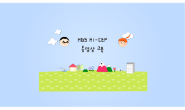 으녜 공동편집4
