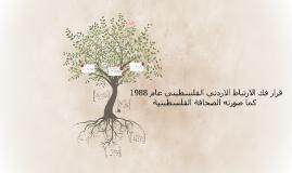 قرار فك الارتباط الاردني الفلسطيني عام 1988 كما صورته الصحافة الفلسطينة