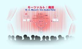 Mozart: Die Zauberflöte K. 620 Duett 総合ソルフェージュ