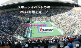 Copy of スポーツイベントでのWaze利用イメージ