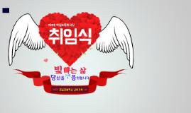 복사본 - 복사본 - Copy of Valentine's Day Prezi Template