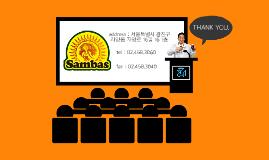 sambas 회사소개