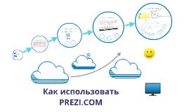 Copy of Prezi.com — это веб-сервис, с помощью которого можно создать