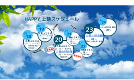 Okurayama Happy