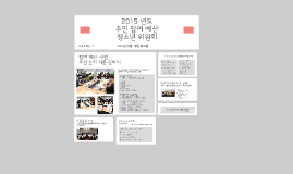 2015 년도 주민 참여 예산 청소년 위원회