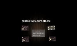 МЕБЕЛЬ ДЛЯ АПАРТ-ОТЕЛЕЙ