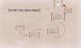 Презентация о прохождении производственной практике студенто by  Презентация о прохождении производственной практике студенто by ivan avcinov on prezi