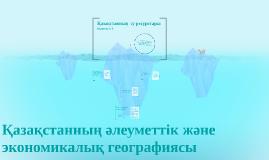 Қазақстанның  су ресурстары