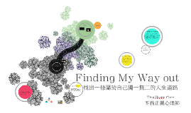 Finding My Way out