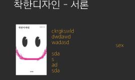 착한디자인 - 서론