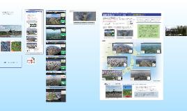 空輸中映像のオープンデータ化 -CC-BYな空中写真を皆さんに-
