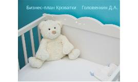 Бизнес-план Кроватки    Головенкин Д.А.
