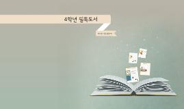 국어 읽기 관련 권장도서