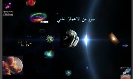 درس الاعجاز العلمي في القرآن باستخدام برنامج بريزي تصميم Diva Software