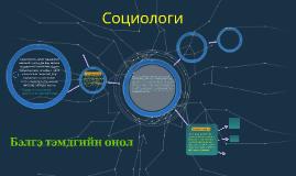Copy of Бэлгэ тэмдгийн онол