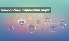 Copy of Лондонгийн хөрөнгийн бирж