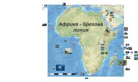 Африка - брегова линия