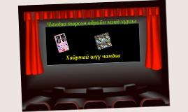 Copy of Copy of Galaxyland 3D Theatre Ride Improvement