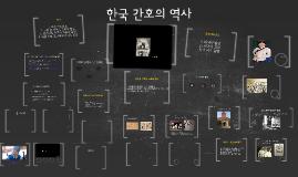 한국 간호의 역사
