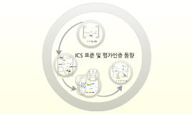 Copy of [Final] ICS 표준 및 인증제도 동향