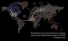 Культура и религия восточных славян