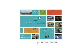 Copy of 교육과정 설명회 소스