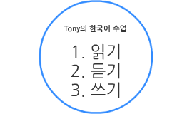 Tony의 한국어 수업