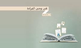 في وحي القراءة