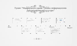 """Copy of Проект """"Модернизация курсов """"Основы информационно-библиограф"""