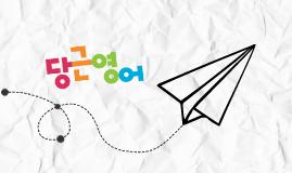 Copy of Ideas Fly - Free Prezi Template