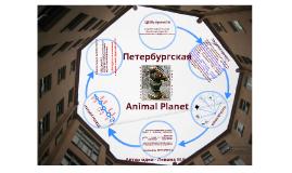 Петербургская Animal Planet