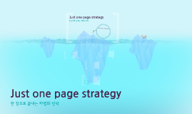 Just one page strategy