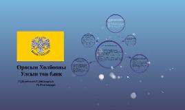 Copy of Оросын Холбооны Улсын төв банк
