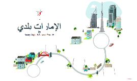 Arabic Prezi- UAE