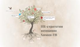 HR-стратегия компании