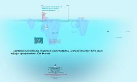 Соотношение МП и НП в части окружающей среды в Арктическом регионе