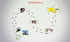 Copy of 울산 옹기 축제(=외고산 옹기마을 축제)